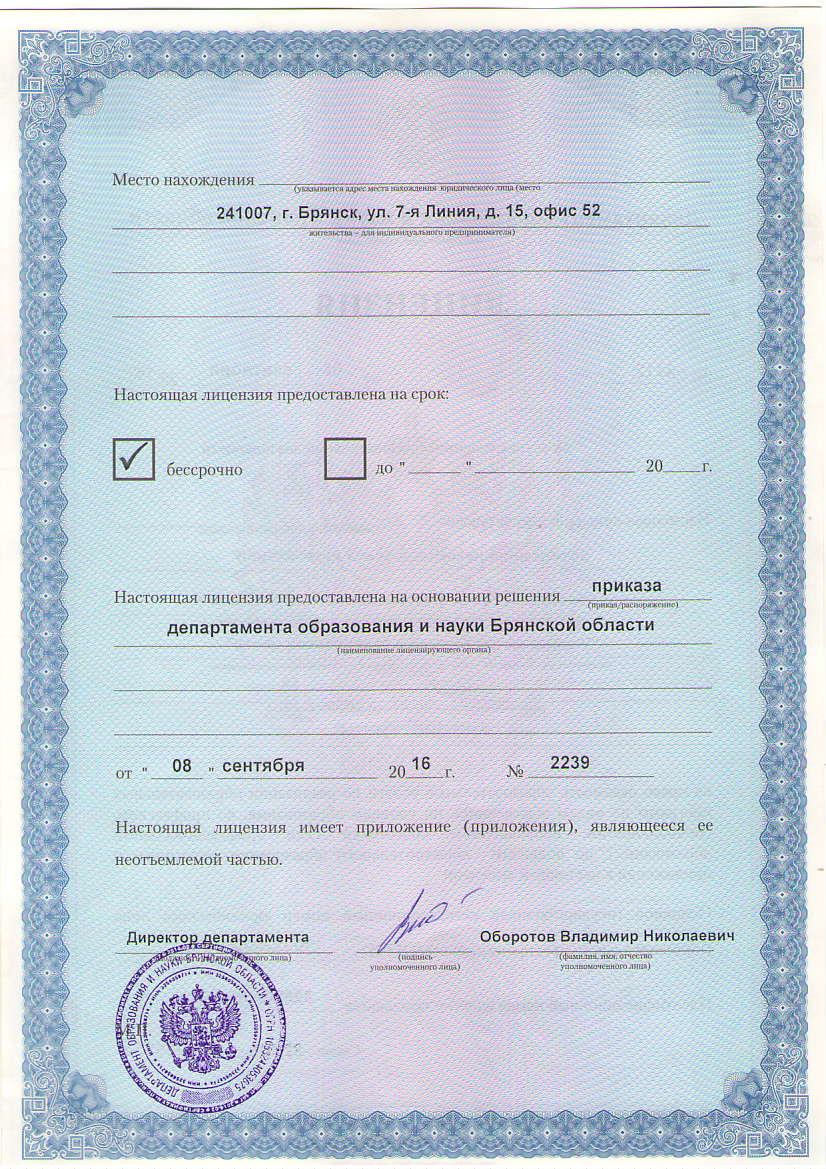 Лицензия на осуществление образовательной деятельности - Автошкола АНО ДПО УМИТЦ